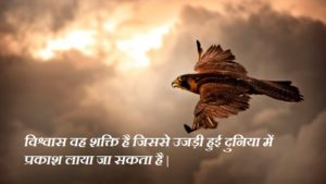 Hindi-Motivational-quote-on-faith 1