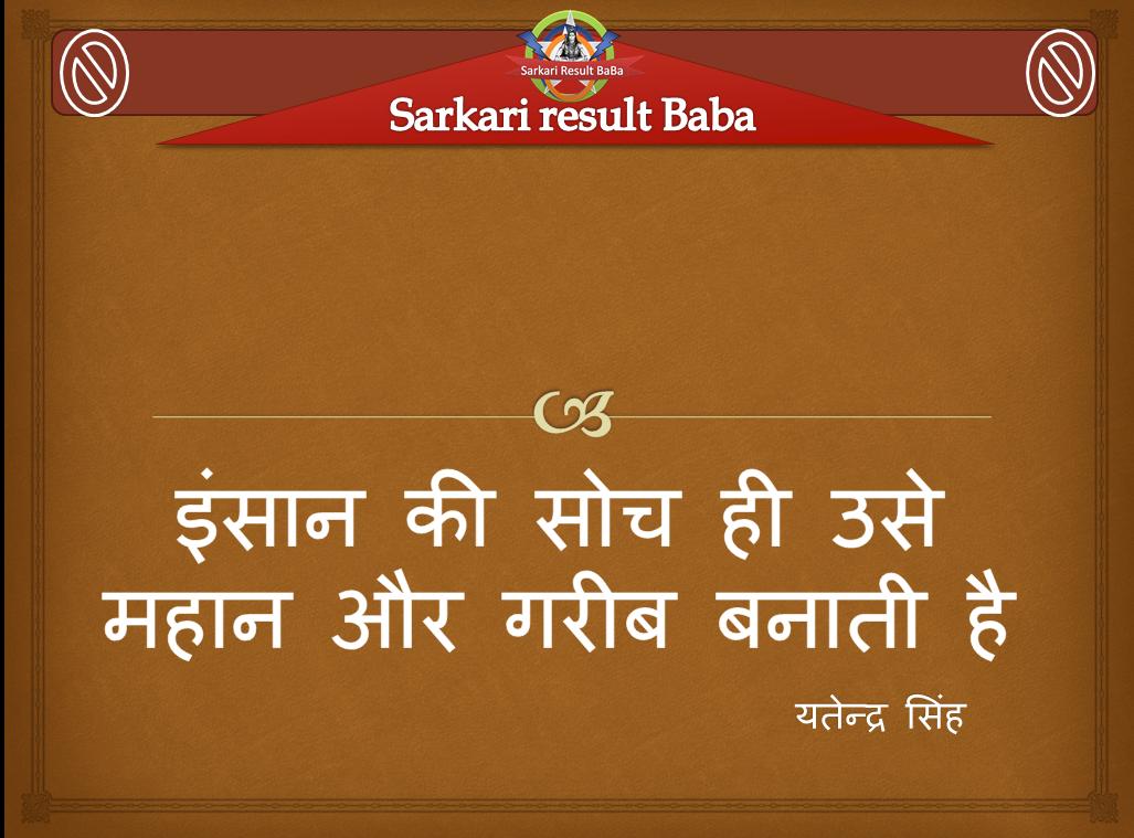 motivational टेक्स्ट in hindi