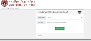 up board 10th class or 12th class result 2019 1