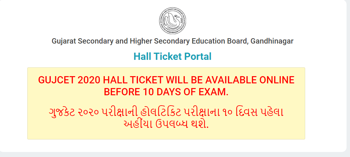 GUJCET 2020 Admit card - Hall Ticket