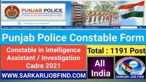 पंजाब पुलिस भर्ती 2021